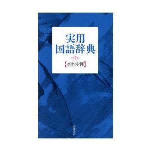 実用国語辞典 ポケット判 ggking