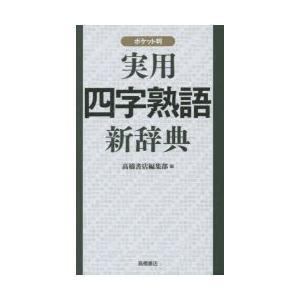 実用四字熟語新辞典 ポケット判|ggking