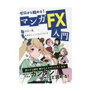 本 ISBN:9784471210847 川口一晃/著 なぎはしここ/マンガ サイドランチ/マンガ ...