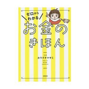 本 ISBN:9784471212742 かわぐちまさみ/マンガ 出版社:高橋書店 出版年月:201...