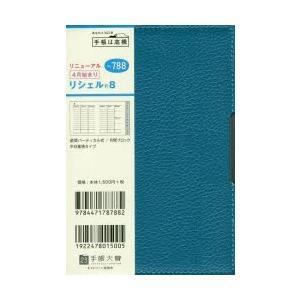 本 ISBN:9784471787882 出版社:高橋書店 出版年月:2019年03月 日記手帳 ≫...
