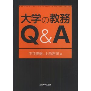 本 ISBN:9784472404566 中井俊樹/編 上西浩司/編 出版社:玉川大学出版部 出版年...