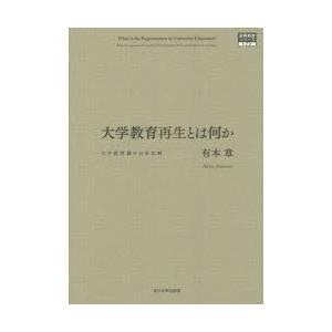 本 ISBN:9784472405174 有本章/著 出版社:玉川大学出版部 出版年月:2016年1...
