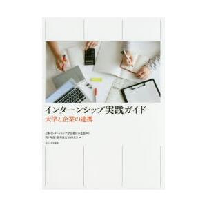 本 ISBN:9784472405297 日本インターンシップ学会東日本支部/監修 折戸晴雄/編 根...
