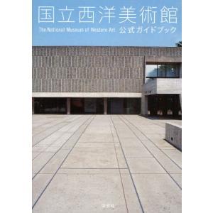 国立西洋美術館公式ガイドブック|ggking