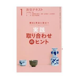 淡交テキスト 〔平成30年〕1月号|ggking