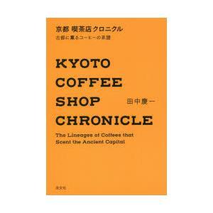 京都喫茶店クロニクル 古都に薫るコーヒーの系譜|ggking