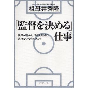「監督を決める」仕事 世界が認めた日本人GMの逃げないマネジメント|ggking