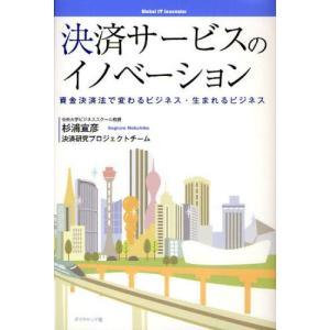 本 ISBN:9784478012666 杉浦宣彦/著 決済研究プロジェクトチーム/著 出版社:ダイ...