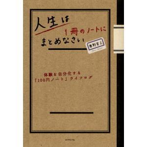 人生は1冊のノートにまとめなさい 体験を自分化する「100円ノート」ライフログ ggking