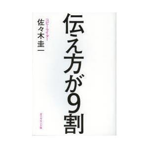 本 ISBN:9784478017210 佐々木圭一/著 出版社:ダイヤモンド社 出版年月:2013...