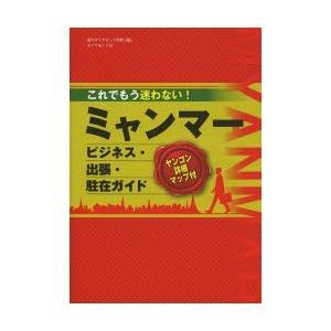 本 ISBN:9784478024638 週刊ダイヤモンド別冊/編 出版社:ダイヤモンド社 出版年月...