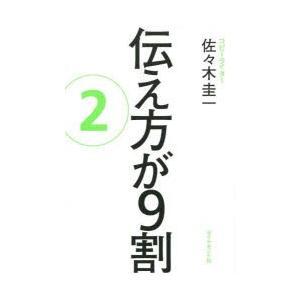本 ISBN:9784478028384 佐々木圭一/著 出版社:ダイヤモンド社 出版年月:2015...