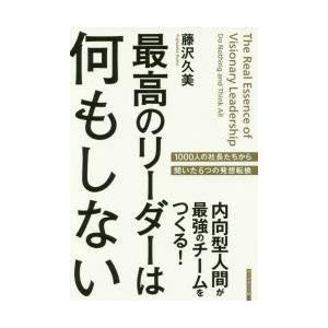 本 ISBN:9784478068137 藤沢久美/著 出版社:ダイヤモンド社 出版年月:2016年...