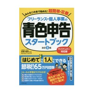 本 ISBN:9784478100479 高橋敏則/監修 Business Train/著 出版社:...
