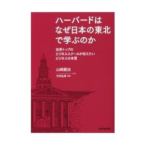 ハーバードはなぜ日本の東北で学ぶのか 世界トップのビジネススクールが伝えたいビジネスの本質 ggking