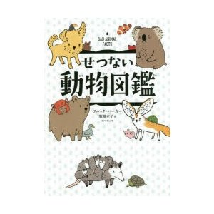 せつない動物図鑑の関連商品10