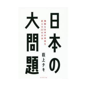 本 ISBN:9784478102916 荻上チキ/著 出版社:ダイヤモンド社 出版年月:2018年...