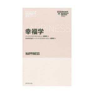 本 ISBN:9784478104965 ハーバード・ビジネス・レビュー編集部/編 DIAMONDハ...