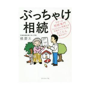 ぶっちゃけ相続 日本一の相続専門YouTuber税理士がお金のソン・トクをとことん教えます!|ggking