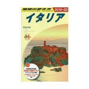本 ISBN:9784478822715 地球の歩き方編集室/編集 出版社:ダイヤモンド・ビッグ社 ...