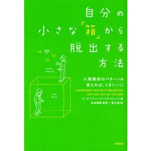 本 ISBN:9784479791775 アービンジャー・インスティチュート/著 金森重樹/監修 富...