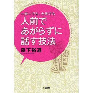 本 ISBN:9784479793267 森下裕道/著 出版社:大和書房 出版年月:2011年08月...