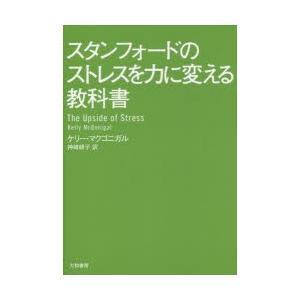 本 ISBN:9784479794967 ケリー・マクゴニガル/著 神崎朗子/訳 出版社:大和書房 ...