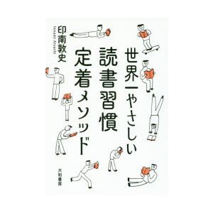 世界一やさしい読書習慣定着メソッド|ggking