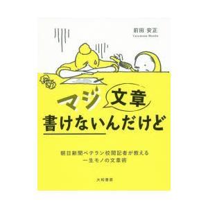 本 ISBN:9784479795865 前田安正/著 出版社:大和書房 出版年月:2017年04月...
