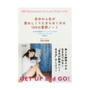自分の人生が愛おしくてたまらなくなる100の質問ノート 自分を最強のパートナーにするセルフコーチング〈完全版〉|ggking