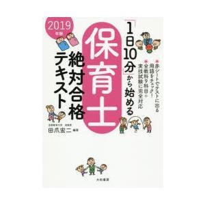 本 ISBN:9784479796848 田爪宏二/編著 出版社:大和書房 出版年月:2019年03...