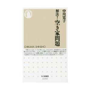 本 ISBN:9784480068583 中川寛子/著 出版社:筑摩書房 出版年月:2015年11月...