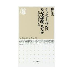 本 ISBN:9784480069320 山口栄一/著 出版社:筑摩書房 出版年月:2016年12月...