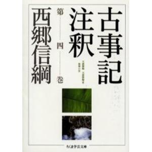 古事記注釈 第4巻|ggking