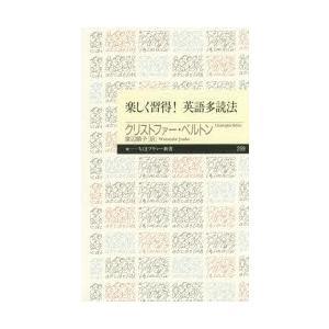 本 ISBN:9784480689603 クリストファー・ベルトン/著 渡辺順子/訳 出版社:筑摩書...