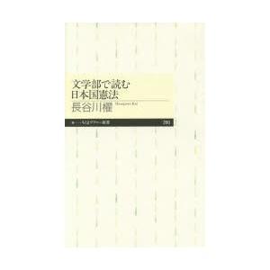 文学部で読む日本国憲法|ggking