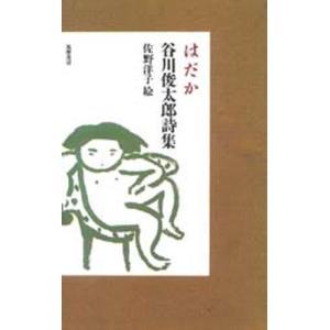 はだか 谷川俊太郎詩集|ggking