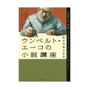 ウンベルト・エーコの小説講座 若き作家の告白|ggking