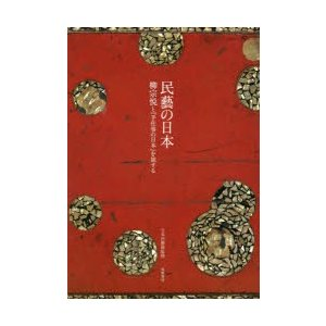 民藝の日本 柳宗悦と『手仕事の日本』を旅する|ggking