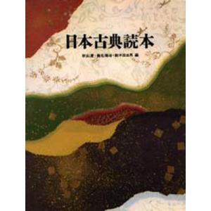 日本古典読本|ggking