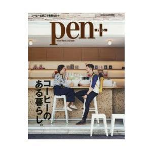 pen+ コーヒーのある暮らし。|ggking