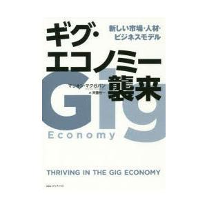 本 ISBN:9784484181158 マリオン・マクガバン/著 斉藤裕一/訳 出版社:CCCメデ...