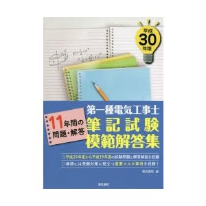 第一種電気工事士筆記試験模範解答集 11年間の問題・解答 平成30年版