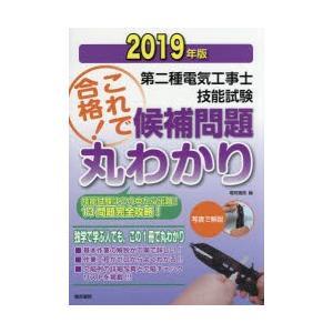 本 ISBN:9784485214688 出版社:電気書院 出版年月:2019年03月 サイズ:26...