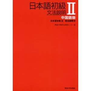 日本語初級2文法説明 中国語版
