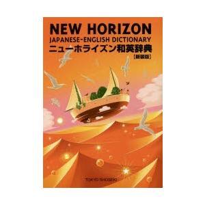 ニューホライズン和英辞典 新装版|ggking