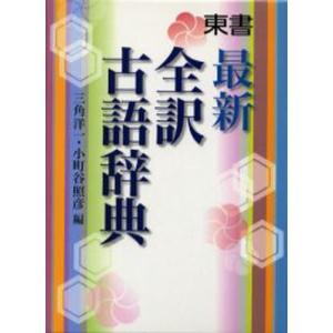 最新全訳古語辞典|ggking