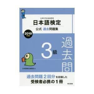 本 ISBN:9784487812400 日本語検定委員会/編 出版社:東京書籍 出版年月:2019...