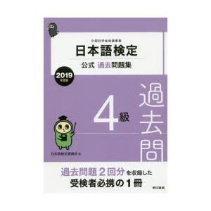 本 ISBN:9784487812417 日本語検定委員会/編 出版社:東京書籍 出版年月:2019...